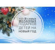 Топ 10 желанных подарков детей на новый год